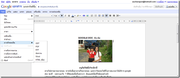 สร้างไฟล์เอกสารด้วย google doc