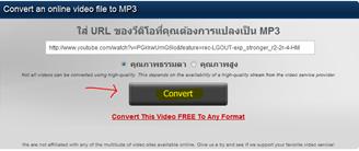 แปลงไฟล์วีดีโอเป็น mp3