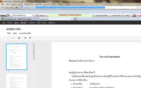 การเปิดเอกสารใน google doc ด้วย open IT online