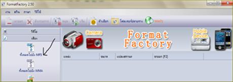 โปรแกรม format factory