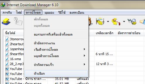 ตั้งค่า Internet download manager ให้สามารถใช้ร่วมกับ Google Chrome