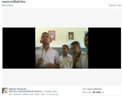 วีดีโอที่อัพโหลดสำเร็จใน faceboook