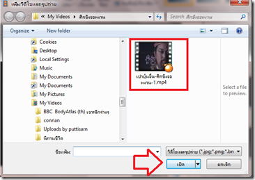 ตัดเสียงออกจากวีดีโอ  windows live movie maker