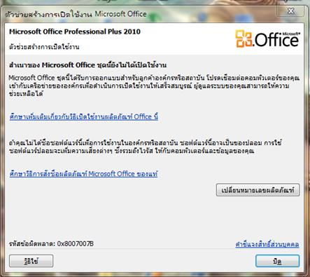 ปัญหาหมายเลขผลิตภัณฑ์ microsoft office 2010