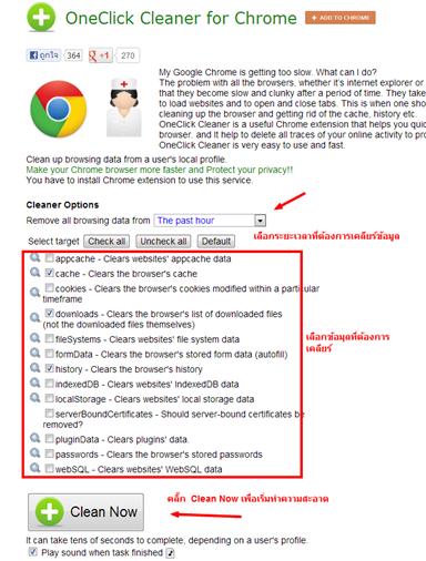 เพิ่มความเร็วให้ Google chorme